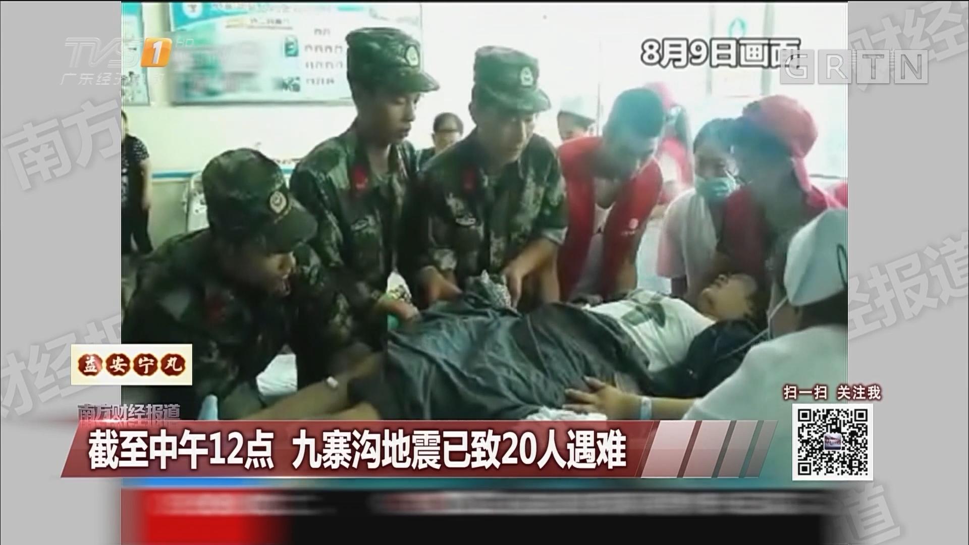 截至中午12点 九寨沟地震已致20人遇难