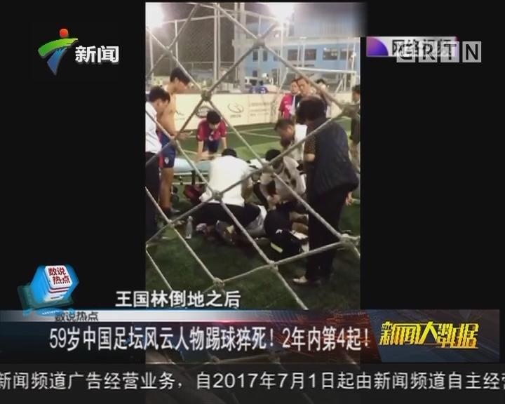 59岁中国足坛风云人物踢球猝死!2年内第4起!