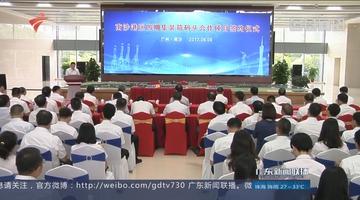 广州港南沙港区四期开建 未来规模全国第一
