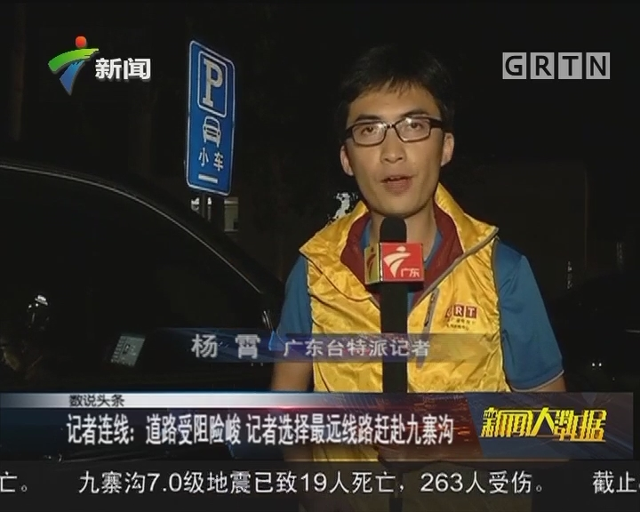 记者连线:道路受阻险峻 记者选择最远路线赶赴九寨沟