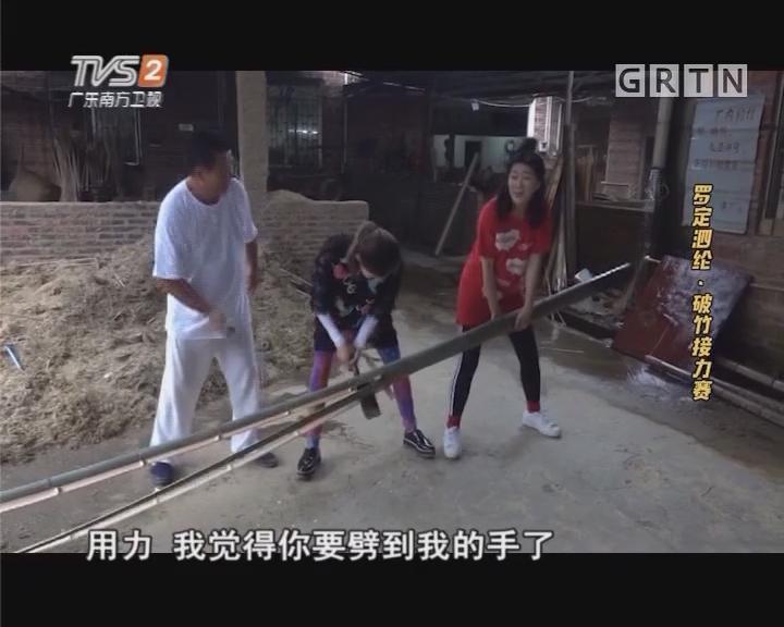 罗定泗纶·破竹接力赛