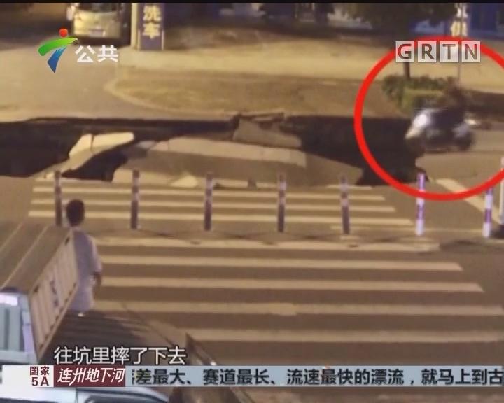 道路突然坍塌 男子连人带车摔入坑中