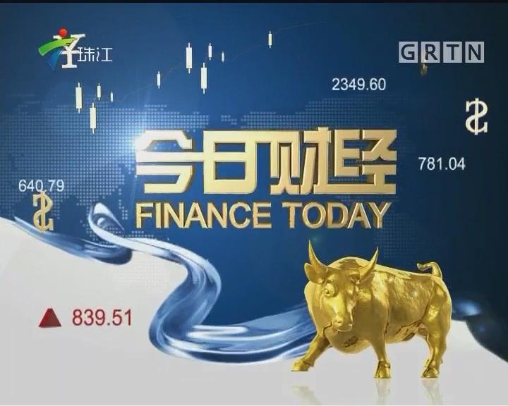 [2017-08-04]今日财经:七月广州楼市量跌价稳