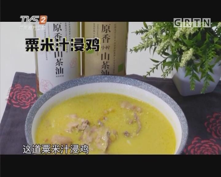 粟米汁浸鸡