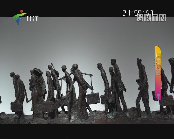 [2017-08-29]珠江纪事:《其命惟新——南梁南粤精神一画牵》