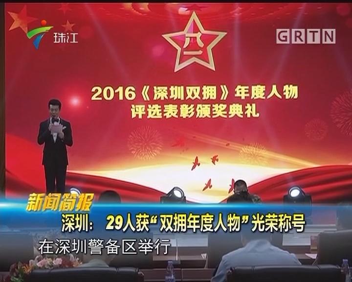 """深圳:29人获""""双拥年度人物""""光荣称号"""