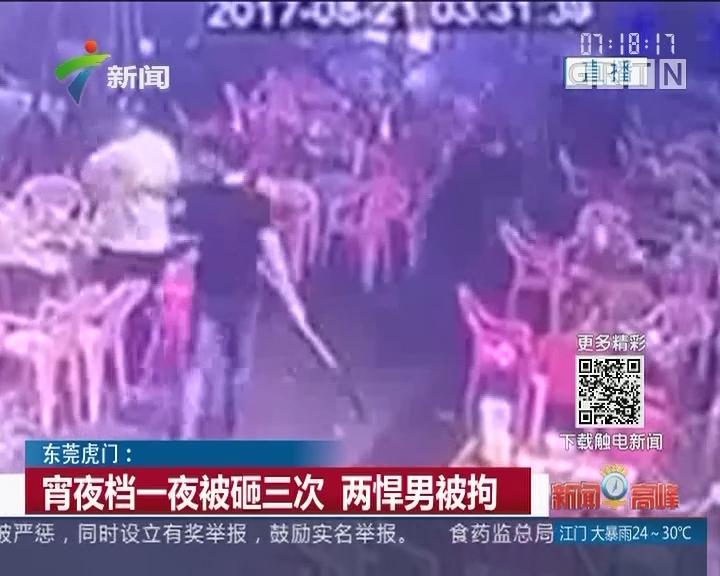 东莞虎门:宵夜档一夜被砸三次 两悍男被拘