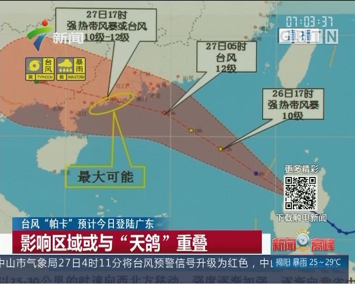 """台风""""帕卡""""预计今日登陆广东:影响区域或与""""天鸽""""重叠"""