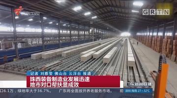 珠西装备制造业发展迅速 地市对口帮扶显成效