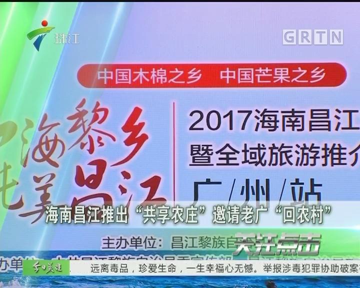 """海南昌江推出""""共享农庄"""" 邀请老广""""回农村"""""""