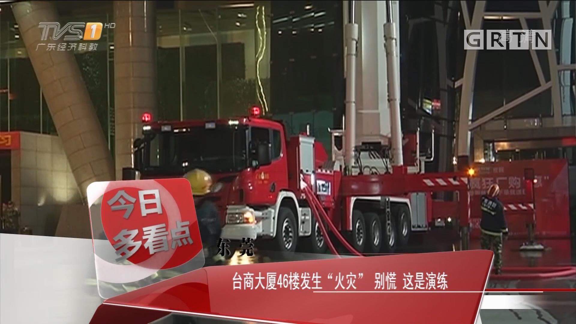 """东莞:台商大厦46楼发生""""火灾""""别慌 这是演练"""