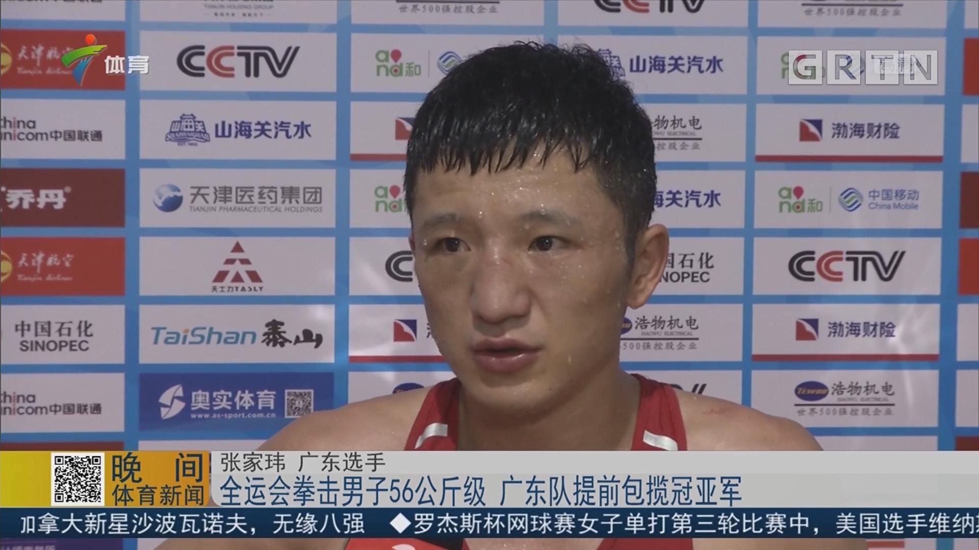 全运会拳击男子56公斤级 广东队提前包揽冠亚军