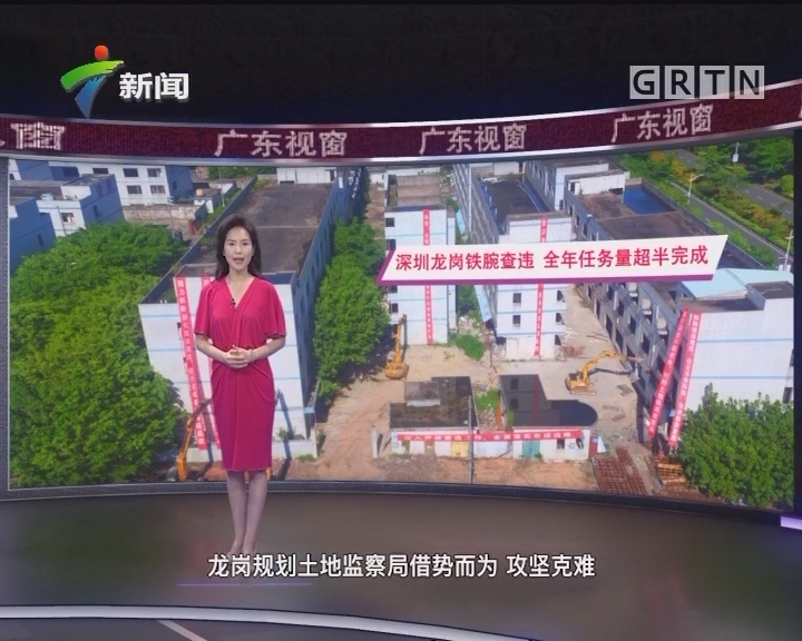 深圳:铁腕查违 全年任务量超半完成