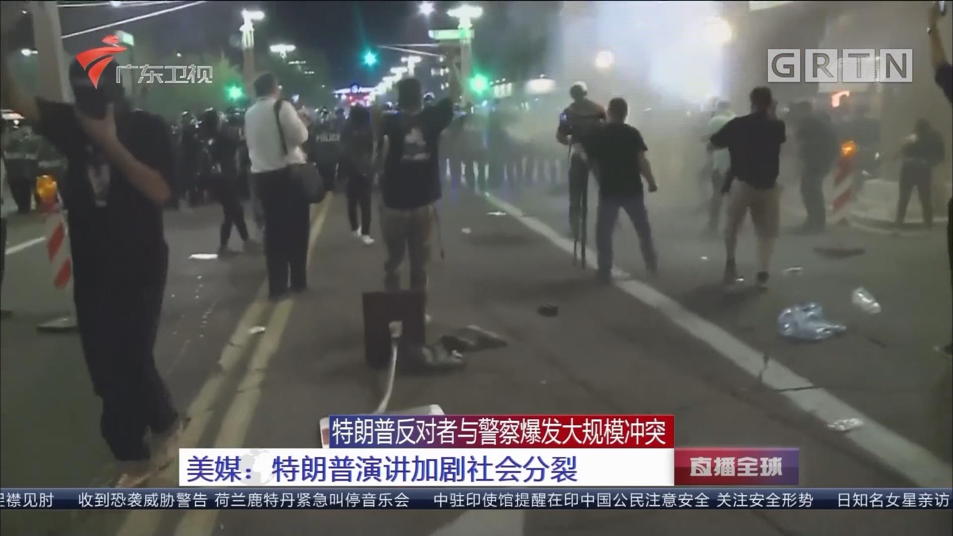 特朗普反对者与警察爆发大规模冲突:抗议现场变战场