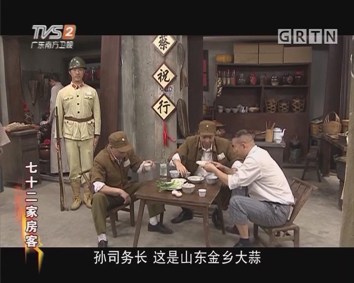 [2017-08-11]七十二家房客:阿妹从军(上)
