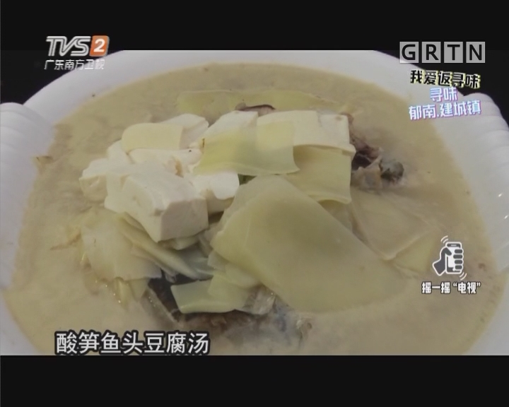 酸笋鱼头豆腐汤