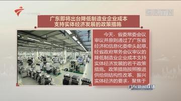 广东即将出台降低制造业企业成本支持实体经济发展的政策措施