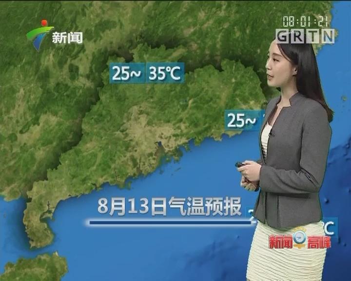 20170813天气预报