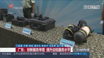 广东:创新服务举措 提升边检服务水平