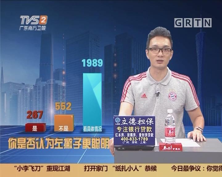 20170813互动集锦