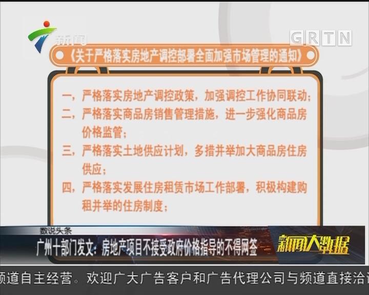广州十部门发文:房地产项目不接受政府价格指导的不得网签