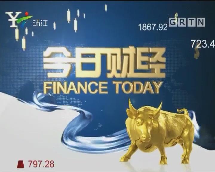 [2017-08-28]今日财经:收入持续增长 财富管理势在必行