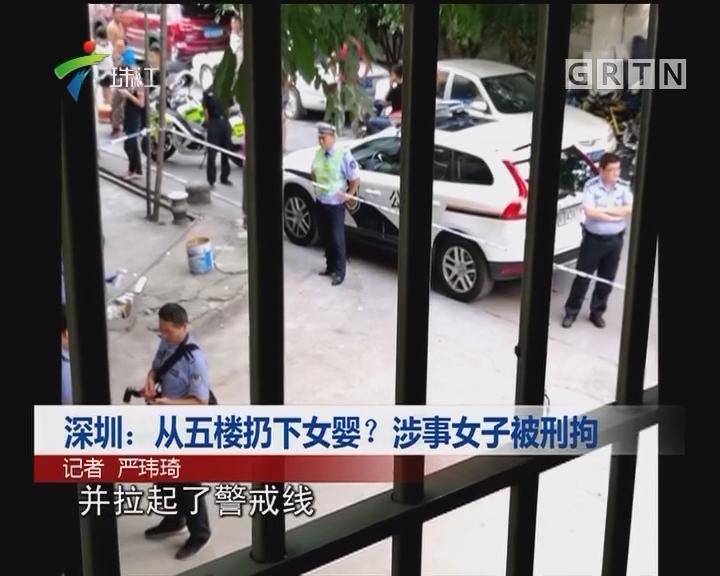 深圳:从五楼扔下女婴? 涉事女子被刑拘