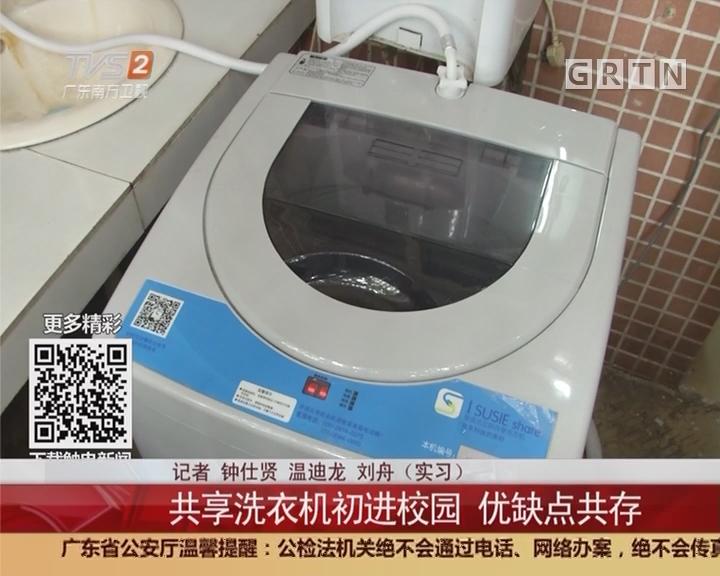 共享经济:共享洗衣机初进校园 优缺点共存