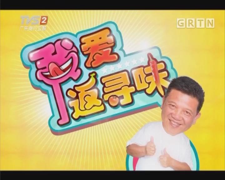 [2017-08-30]我爱返寻味:姜撞奶