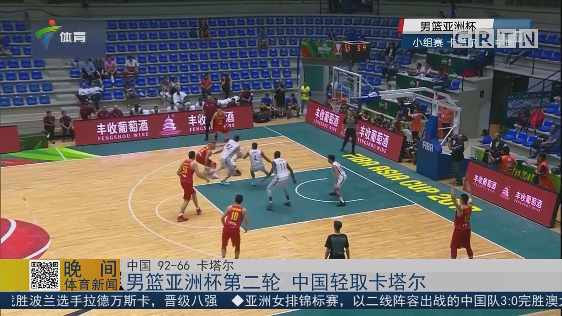男篮亚洲杯第二轮 中国轻取卡塔尔