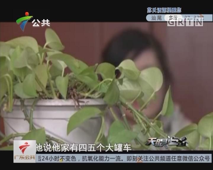 [2017-08-19]天眼追击:[身家千万]的富豪网友