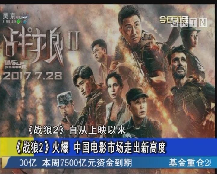《战狼2》火爆 中国电影市场走出新高度