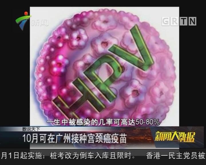 10月可在广州接种宫颈癌疫苗