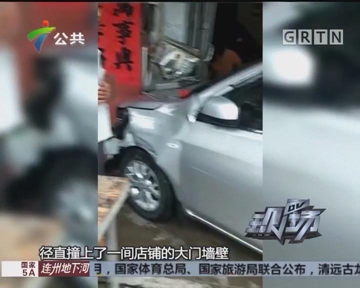 梅州:小车冲入民房 幸无人员伤亡