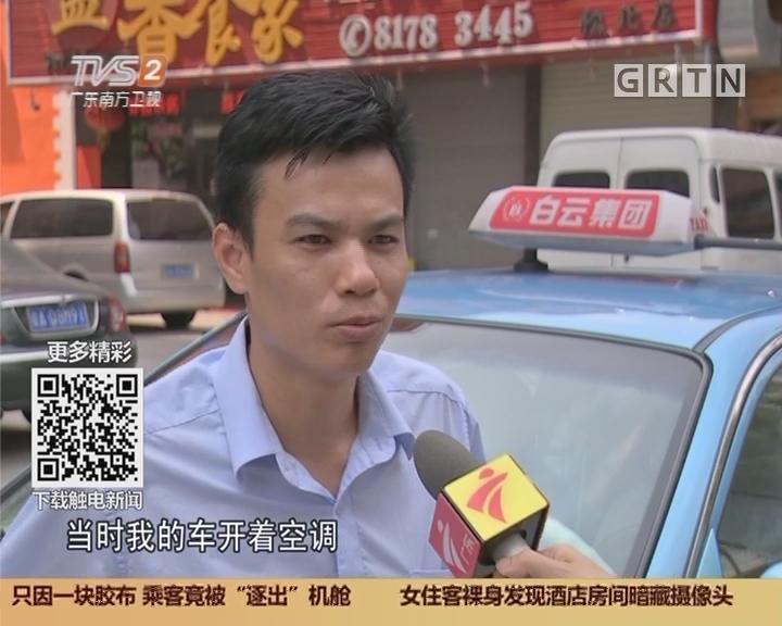 广州正能量:半夜邋遢乘客拦车 司机心惊惊
