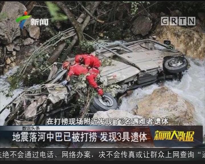 地震落河中巴已被打捞 发现3具遗体