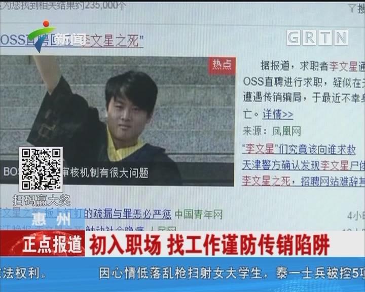 惠州:初入职场 找工作谨防传销陷阱