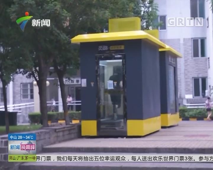 """北京:""""共享健身仓""""亮相街头 每分钟收费两毛"""