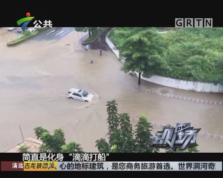 """东莞:镇区水浸严重 化身""""东方威尼斯"""""""