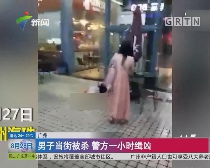 广州:男子当街被杀 警方一小时缉凶