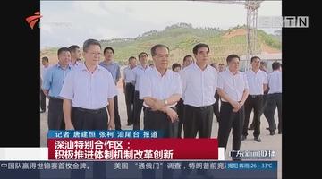 深汕特别合作区:积极推进体制机制改革创新