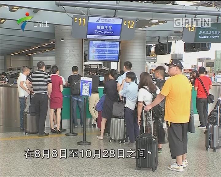 广州飞成都航班有延误 部分航班可全额退改签