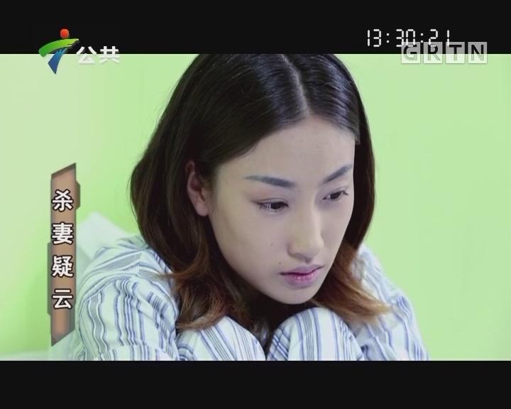 [2017-08-24]非常故事汇:杀妻疑云