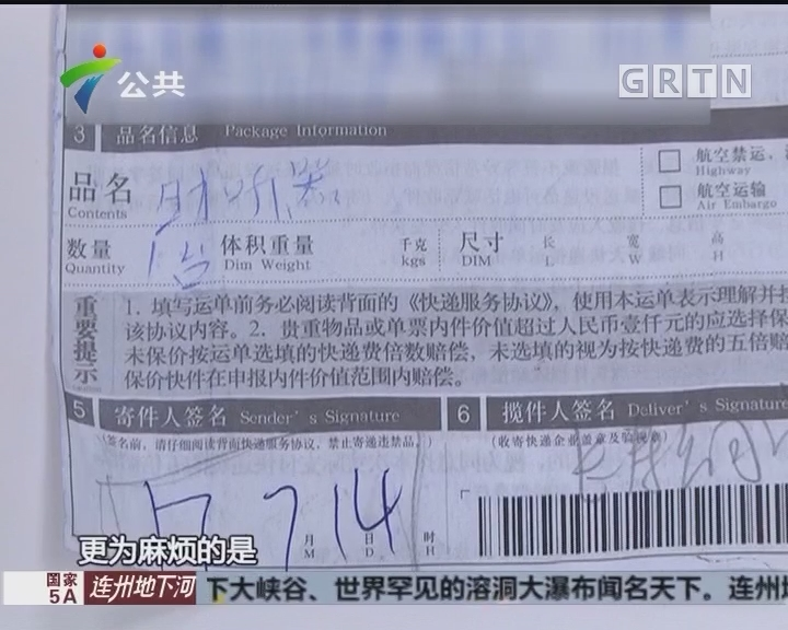 快递寄出一个月仍在广州 原来早已丢失