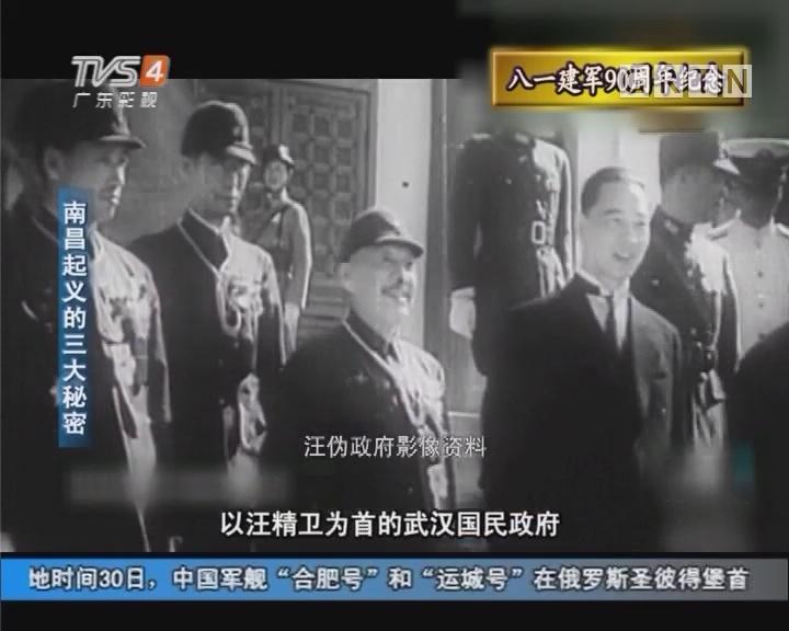 [2017-08-01]军晴剧无霸:军晴解码:南昌起义的三大秘密