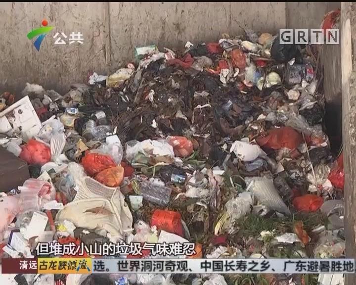 业主投诉:垃圾中转站建在家旁 恶臭难忍
