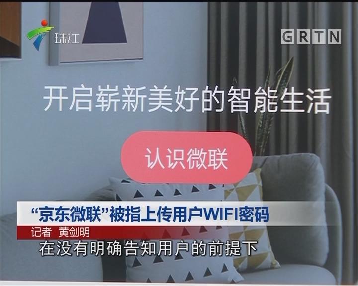 """""""京东微联""""被指上传用户WIFI密码"""
