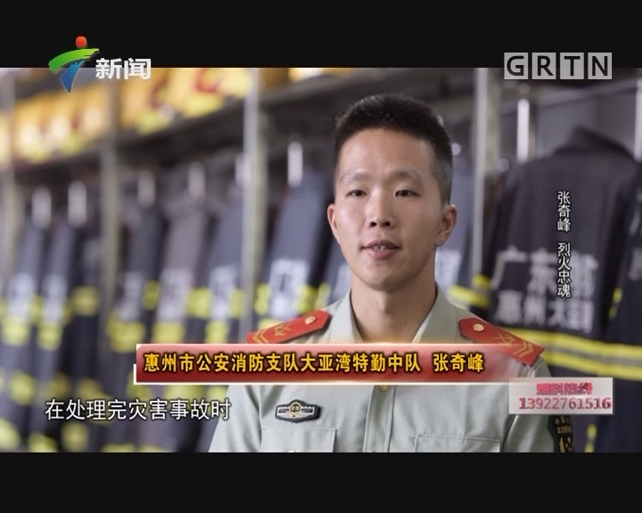 [2017-08-01]社会纵横:张奇峰 烈火忠魂
