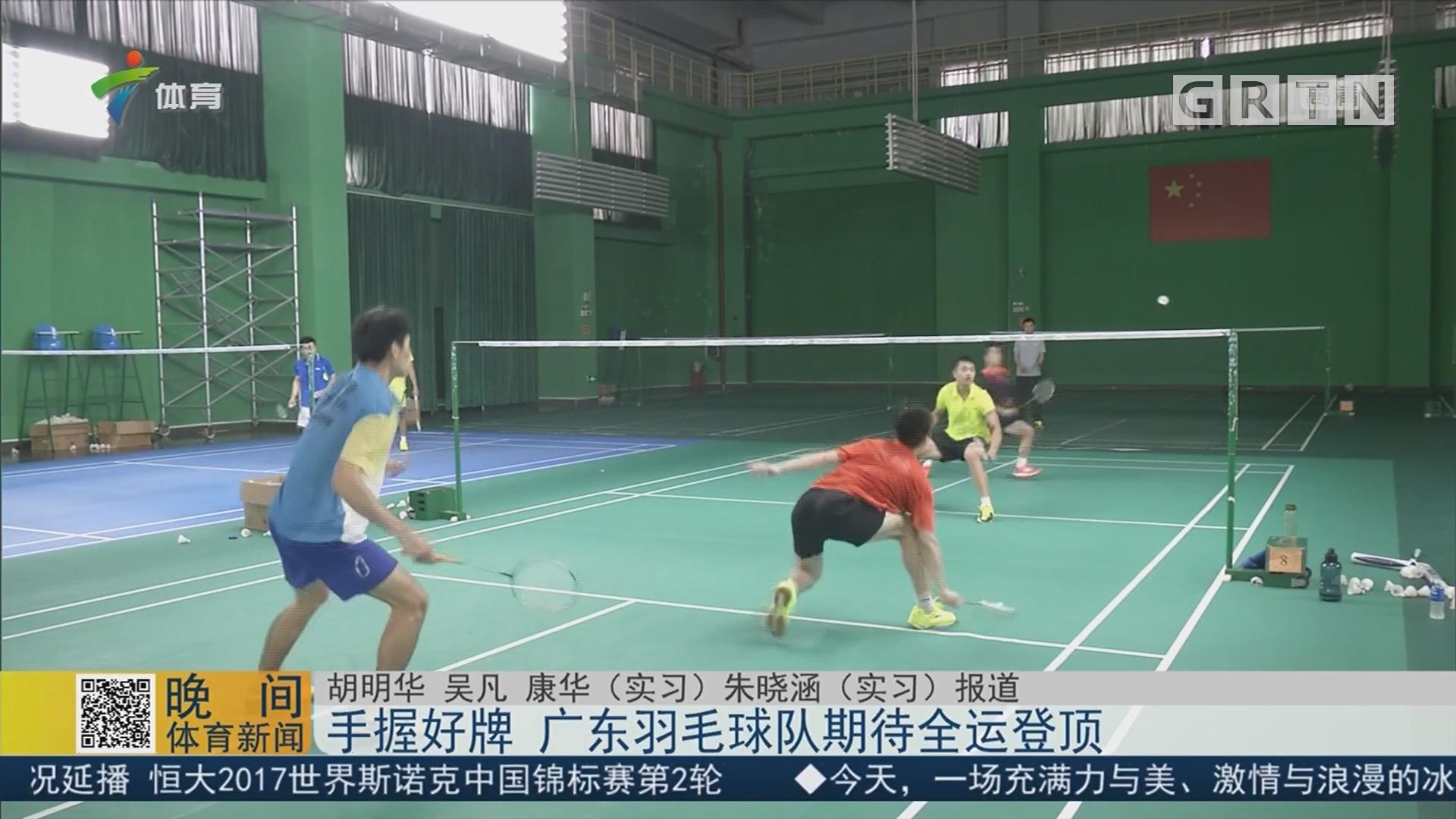手握好牌 广东羽毛球队期待全运登顶