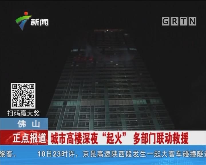 """佛山:城市高楼深夜""""起火"""" 多部门联动救援"""